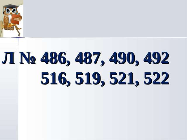 Л № 486, 487, 490, 492 516, 519, 521, 522