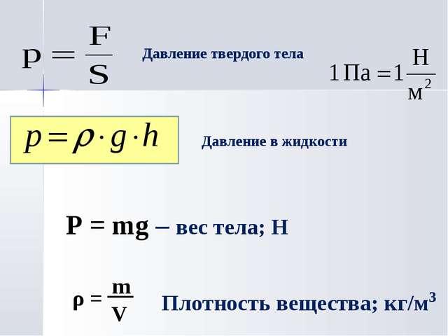 Давление твердого тела Давление в жидкости P = mg – вес тела; Н m V ρ = Плотн...