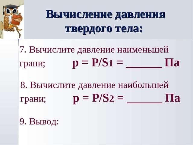 Вычисление давления твердого тела: 7. Вычислите давление наименьшей грани; p...