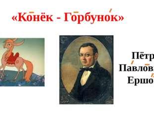 «Конёк - Горбунок» Пётр Павлович Ершов