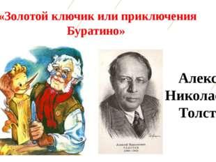«Золотой ключик или приключения Буратино» Алексей Николаевич Толстой