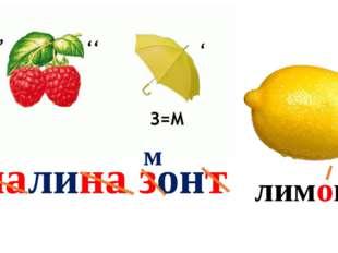 малина зонт м лимон