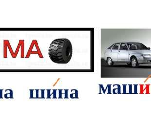 ма шина машина
