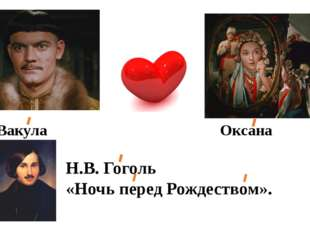Вакула Оксана Н.В. Гоголь «Ночь перед Рождеством».