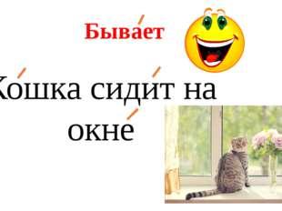 Бывает Кошка сидит на окне