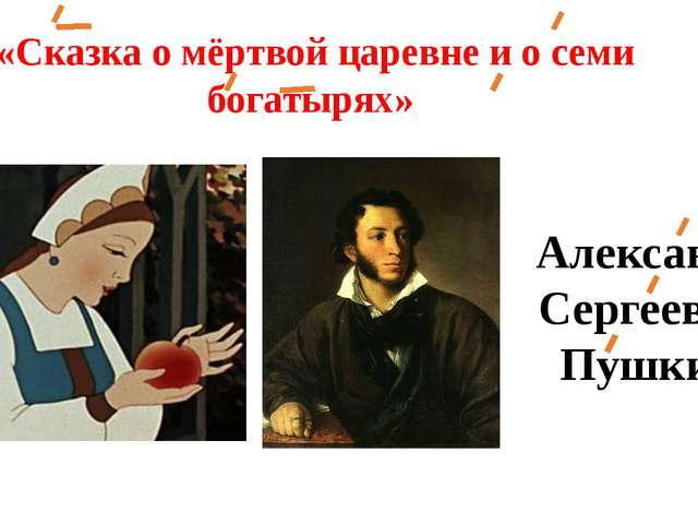 «Сказка о мёртвой царевне и о семи богатырях» Александр Сергеевич Пушкин