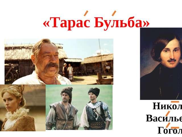 «Тарас Бульба» Николай Васильевич Гоголь