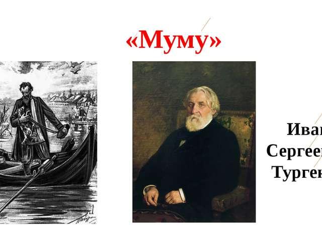 «Муму» Иван Сергеевич Тургенев