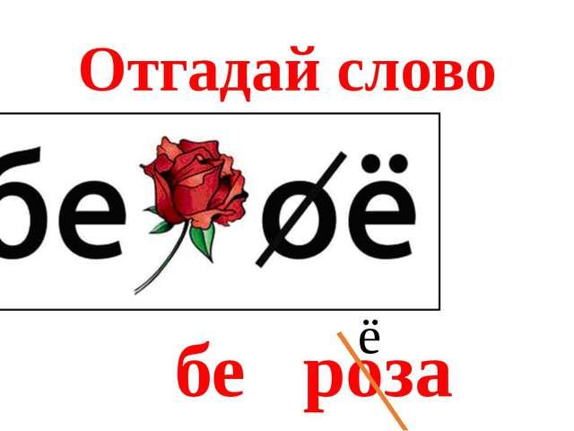 Отгадай слово бе роза ё