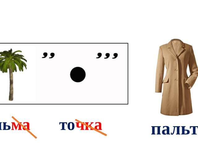 пальма точка пальто