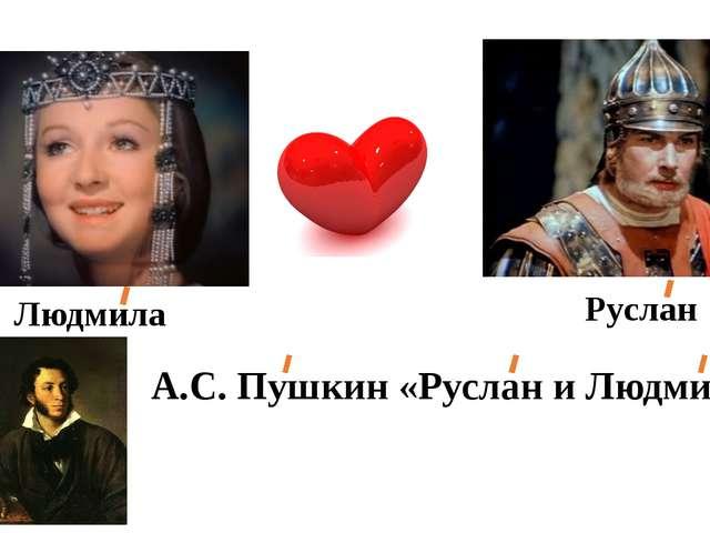 Людмила Руслан А.С. Пушкин «Руслан и Людмила».