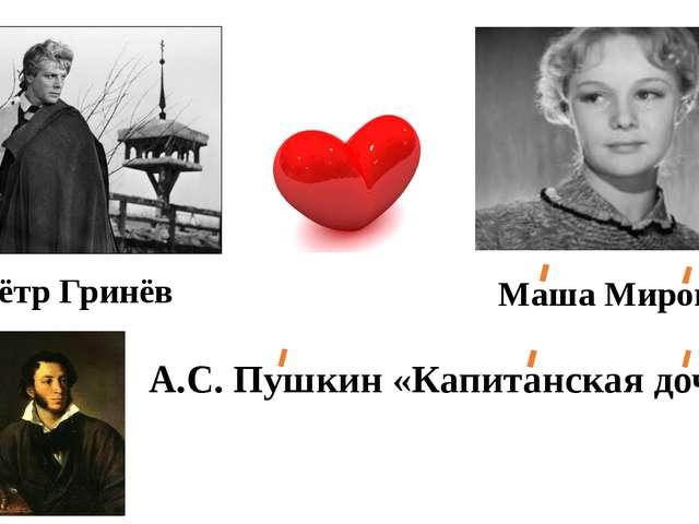 Пётр Гринёв Маша Миронова А.С. Пушкин «Капитанская дочка».