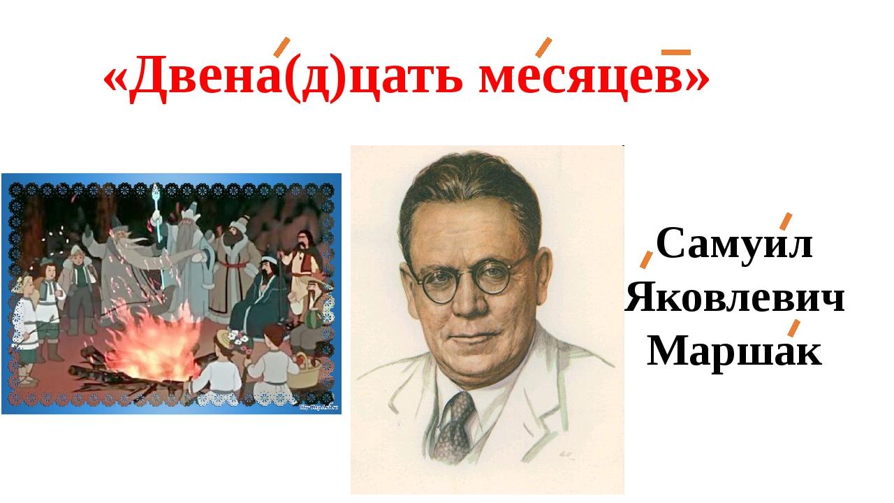 «Двена(д)цать месяцев» Самуил Яковлевич Маршак
