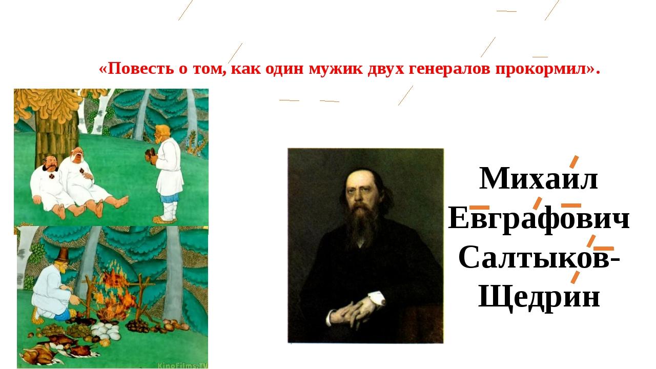 «Повесть о том, как один мужик двух генералов прокормил». Михаил Евграфович С...