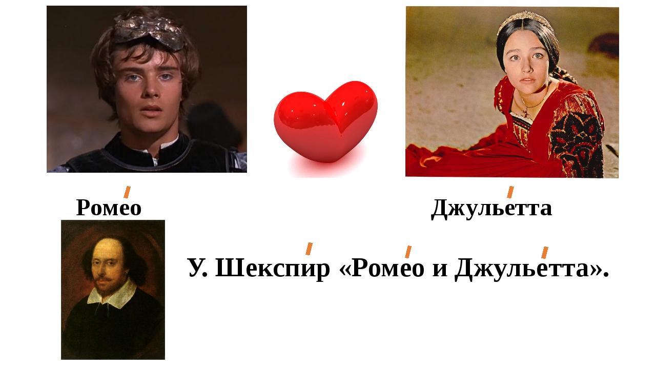 Ромео Джульетта У. Шекспир «Ромео и Джульетта».