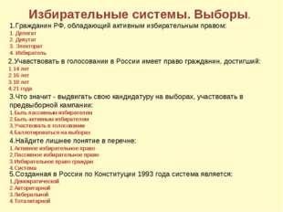 Избирательные системы. Выборы. 1.Гражданин РФ, обладающий активным избиратель