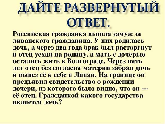 Российская гражданка вышла замуж за ливанского гражданина. У них родилась доч...