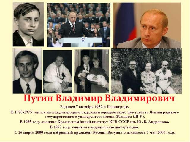 Родился 7 октября 1952 в Ленинграде. В 1970-1975 учился на международном отде...