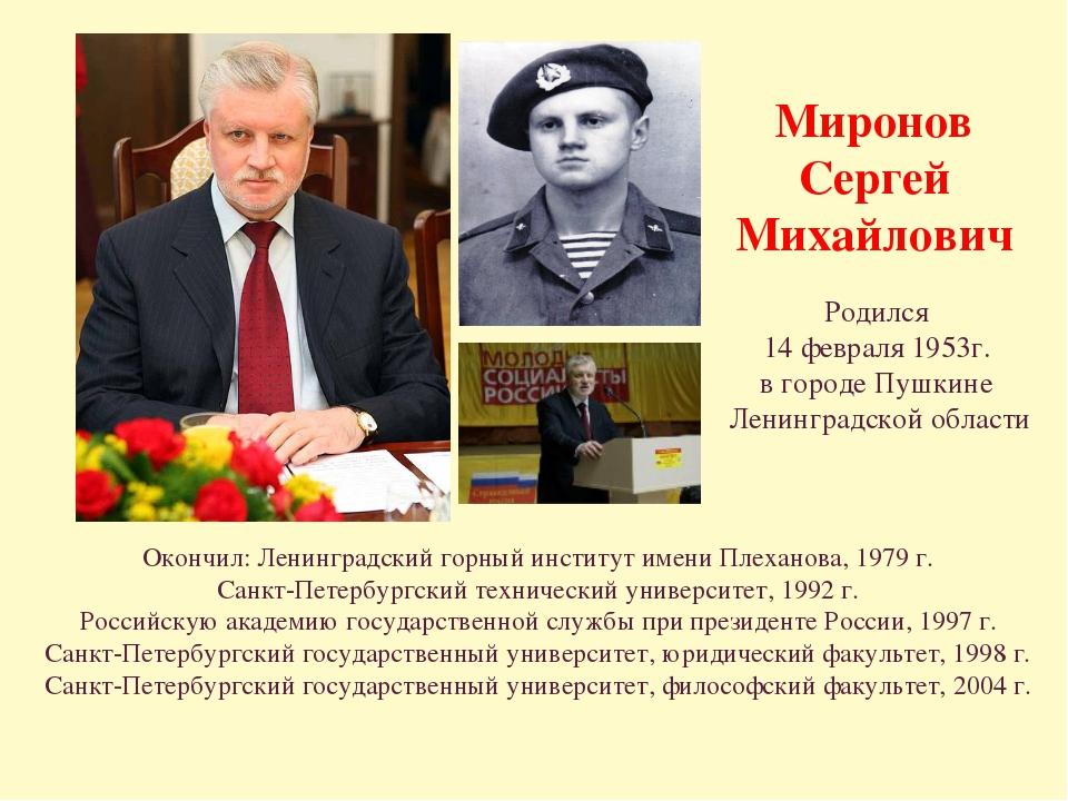 Окончил: Ленинградский горный институт имени Плеханова, 1979 г. Санкт-Петербу...