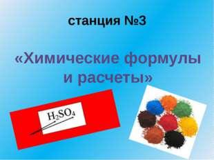 станция №3 «Химические формулы и расчеты»