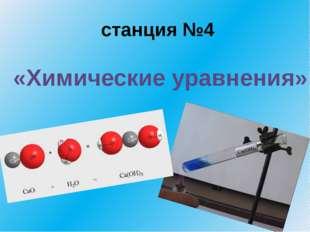 станция №4 «Химические уравнения»