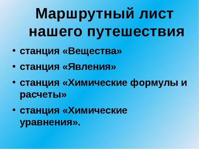 станция «Вещества» станция «Явления» станция «Химические формулы и расчеты» с...