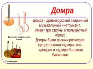Домра Группа домр Древняя и современная домра Домра - древнерусский старинный