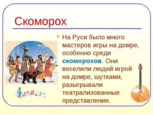 Скоморох На Руси было много мастеров игры на домре, особенно среди скоморохов