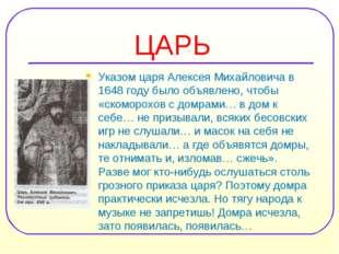 ЦАРЬ Указом царя Алексея Михайловича в 1648 году было объявлено, чтобы «ском
