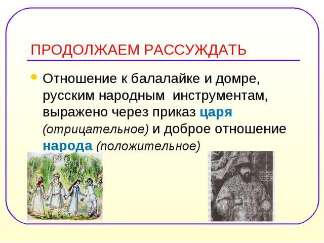 ПРОДОЛЖАЕМ РАССУЖДАТЬ Отношение к балалайке и домре, русским народным инструм...