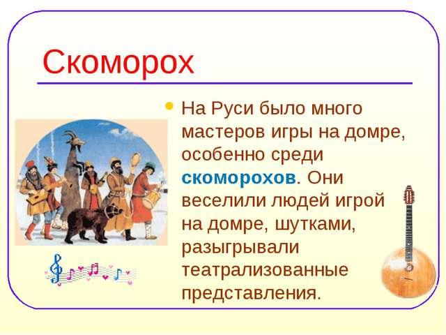 Скоморох На Руси было много мастеров игры на домре, особенно среди скоморохов...