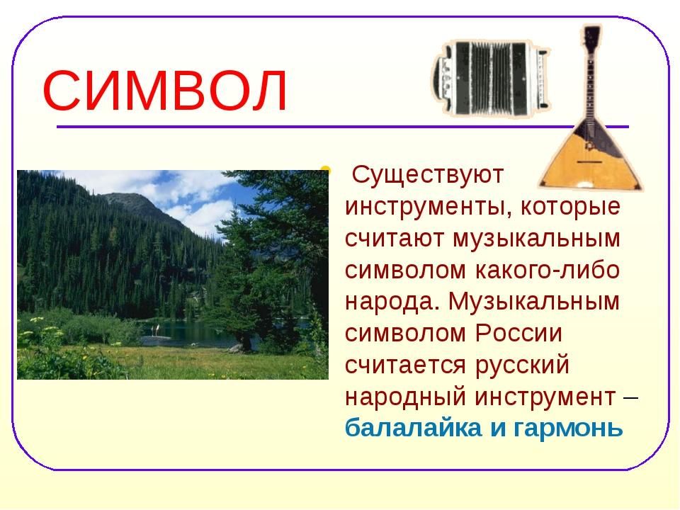 СИМВОЛ Существуют инструменты, которые считают музыкальным символом какого-ли...