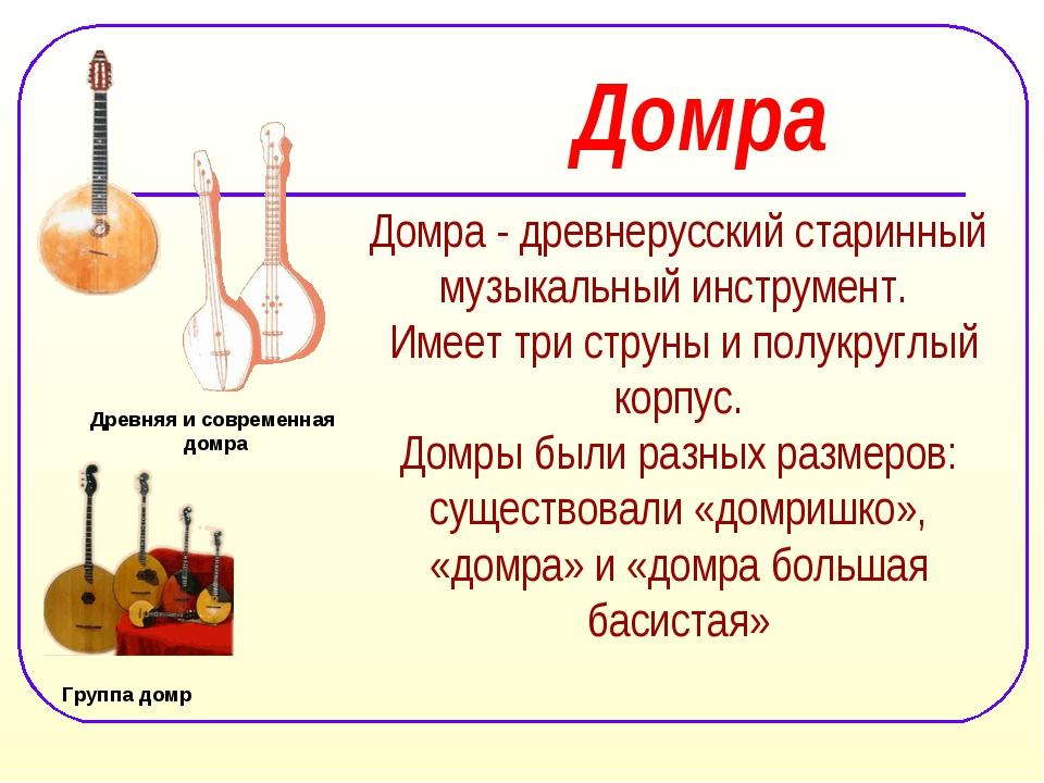 Домра Группа домр Древняя и современная домра Домра - древнерусский старинный...