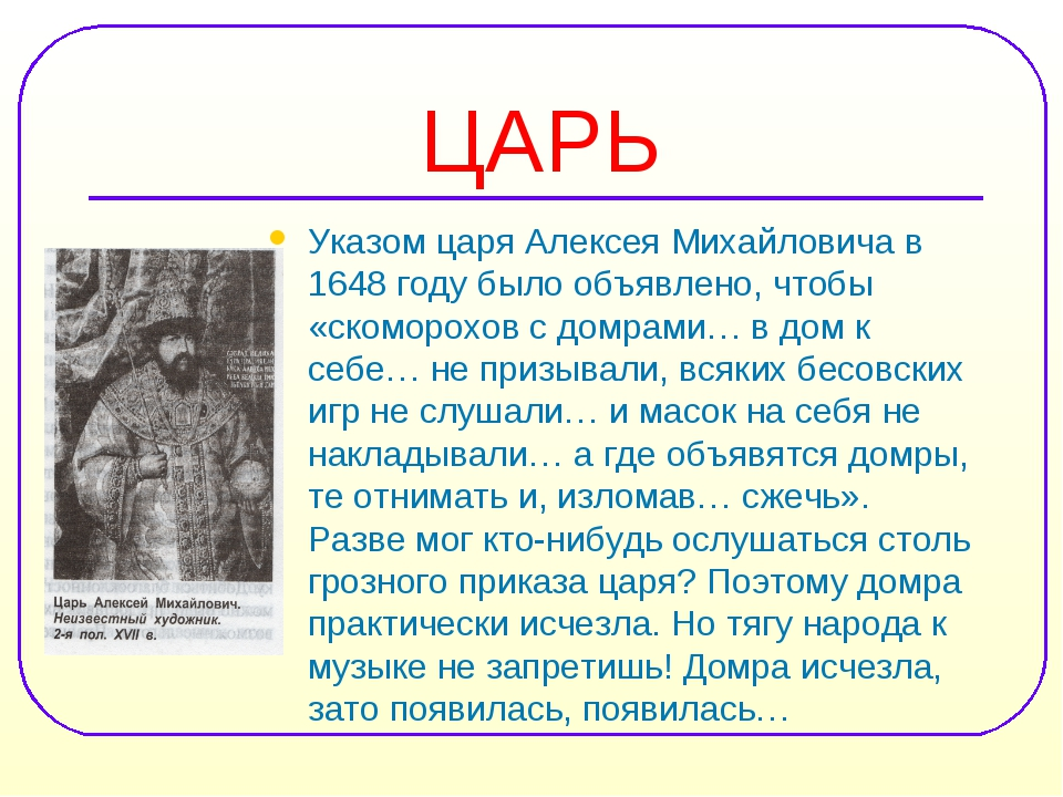 ЦАРЬ Указом царя Алексея Михайловича в 1648 году было объявлено, чтобы «ском...