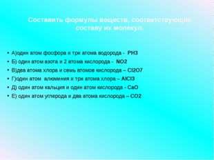 Составить формулы веществ, соответствующие составу их молекул. А)один атом фо