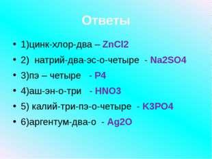 Ответы 1)цинк-хлор-два – ZnCl2 2) натрий-два-эс-о-четыре - Na2SO4 3)пэ – четы