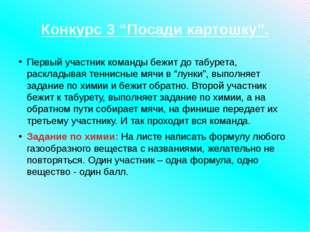 """Конкурс 3 """"Посади картошку"""". Первый участник команды бежит до табурета, раскл"""