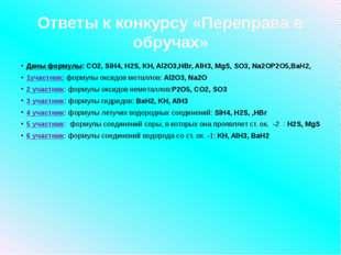 Ответы к конкурсу «Переправа в обручах» Даны формулы: CO2, SiH4, H2S, KH, Al2