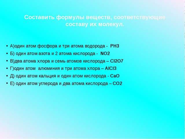 Составить формулы веществ, соответствующие составу их молекул. А)один атом фо...