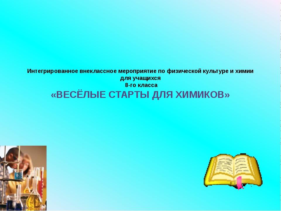 Интегрированное внеклассное мероприятие по физической культуре и химии для уч...