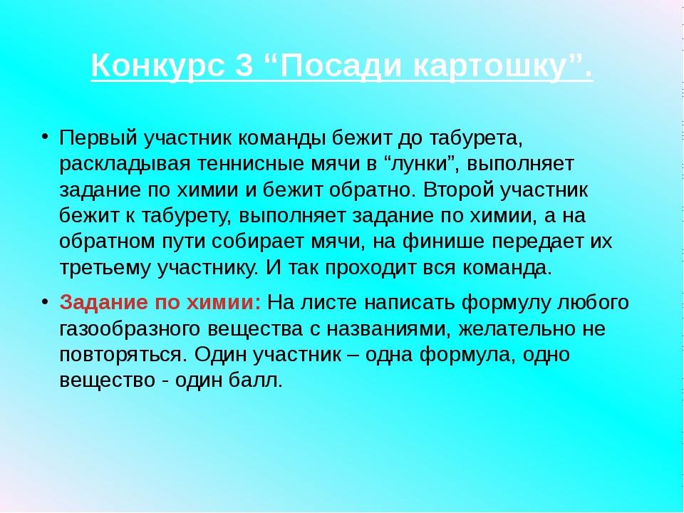 """Конкурс 3 """"Посади картошку"""". Первый участник команды бежит до табурета, раскл..."""
