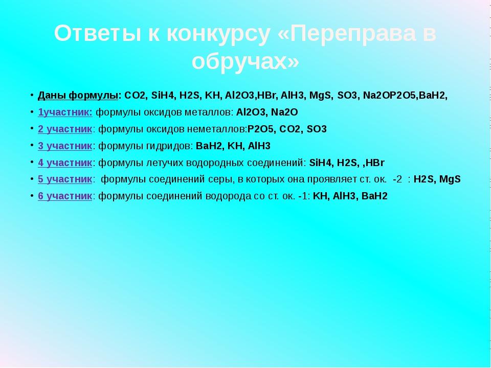 Ответы к конкурсу «Переправа в обручах» Даны формулы: CO2, SiH4, H2S, KH, Al2...