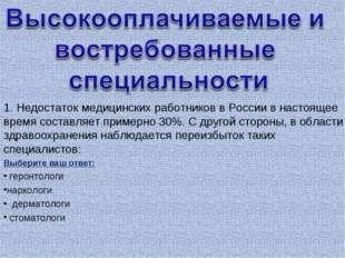 1. Недостаток медицинских работников в России в настоящее время составляет пр