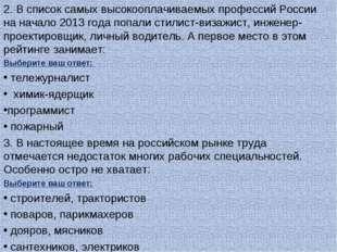 2. В список самых высокооплачиваемых профессий России на начало 2013 года поп