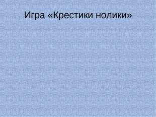 Игра «Крестики нолики»