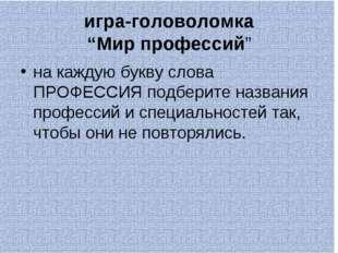 """игра-головоломка """"Мир профессий"""" на каждую букву слова ПРОФЕССИЯ подберите на"""