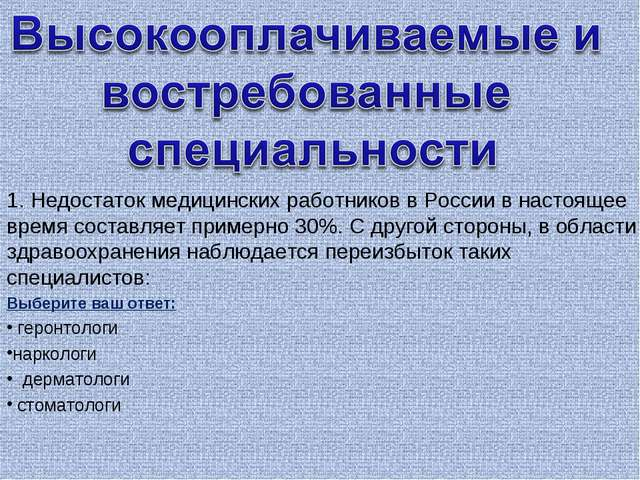 1. Недостаток медицинских работников в России в настоящее время составляет пр...