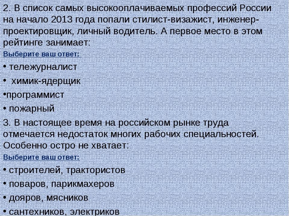 2. В список самых высокооплачиваемых профессий России на начало 2013 года поп...