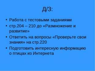 Д/З: Работа с тестовыми заданиями стр.204 – 210 до «Размножение и развитие» О
