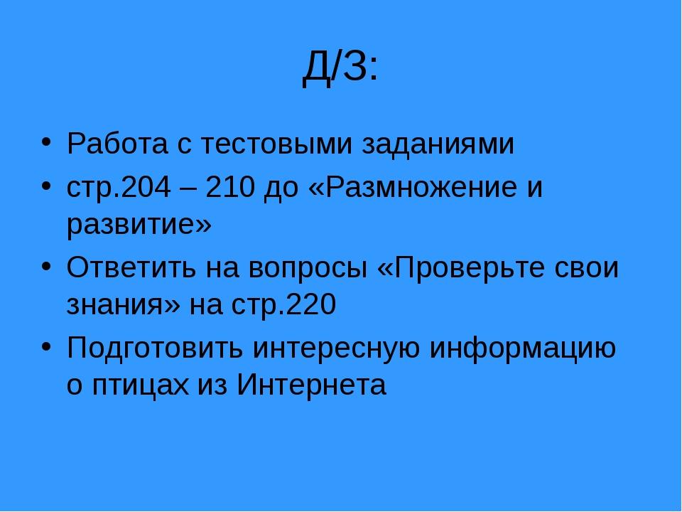 Д/З: Работа с тестовыми заданиями стр.204 – 210 до «Размножение и развитие» О...